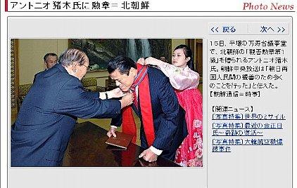 北朝鮮から外国人への最高勲章「親善勲章第1級」を授与されるアントニオ猪木工作員(2010年9月、平壌、万寿台議事堂)