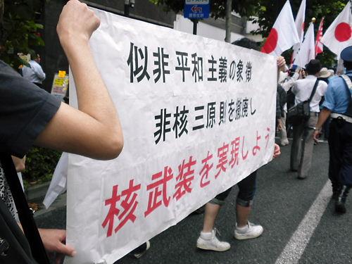 核武装推進デモin東京~支那・北朝鮮の核の脅威から我が国を守ろう!~20130806