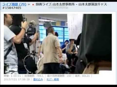 山本太郎、投票日17:58に選挙事務所からネット中継