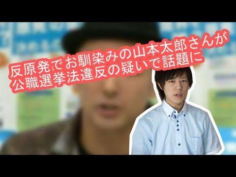 反原発でお馴染みの山本太郎さんが公職選挙法違反の疑いで話題に