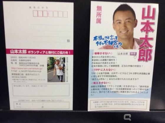 参院選\山本太郎\選挙管理委員会に許可を得ていない資金提供呼びかけハガキ