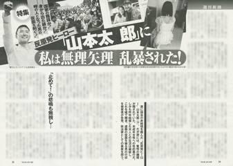 反原発ヒーロー「山本太郎」に私は無理矢理乱暴された! 新潮 画像