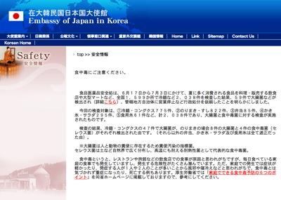7月24日「在大韓民国日本国大使館」のホームページ「食中毒にご注意ください」
