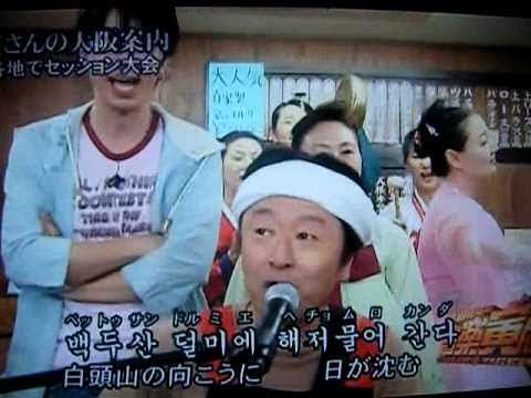 鶴橋で、朝鮮民謡「アリラン」を朝鮮語で歌う桑田佳祐