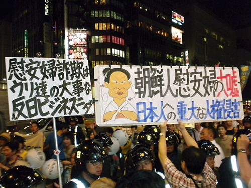 「慰安婦記念日」デモへの抗議!カウンター20130814