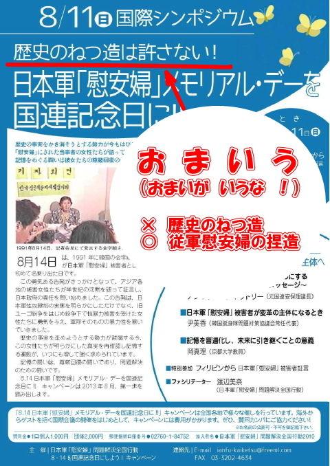 日本軍「慰安婦」メモリアル・デーへのカウンター