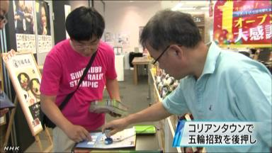 NHKニュース「新大久保では一部グループによるヘイトスピーチで韓国料理店の売り上げが減る」