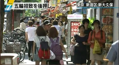 日本最大規模のコリアンタウンがある東京新宿区の新大久保
