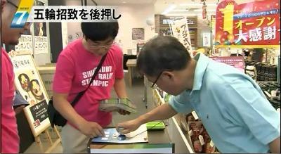夏のオリンピックを東京に招致する活動を盛り上げようと、東京・新宿のコリアンタウンにある韓国料理店の団体がスタンプラリーなどの支援イベントを始めました。
