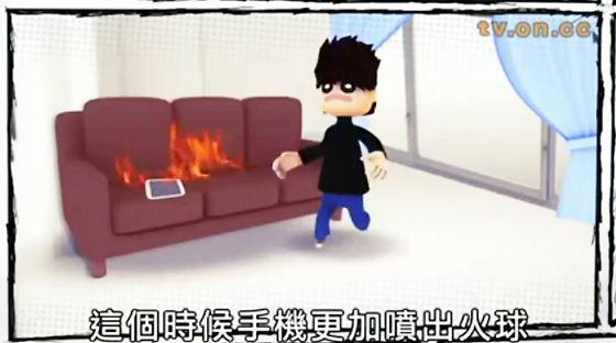 手機爆炸燒全屋 東方日報
