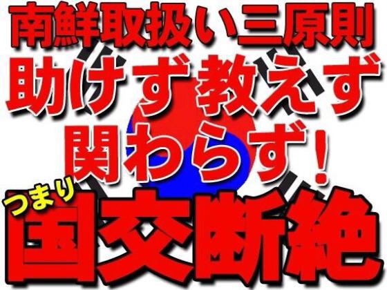 非韓三原則!助けず、教えず、関わらず!韓国政府、平昌オリンピック開催で日本に競技会場と資金援助要請