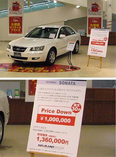 現代自動車は新車を100万円引きで販売