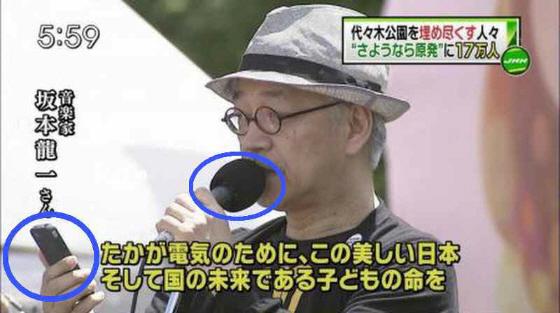 坂本龍一は自然エネルギーの利権&利害関係者