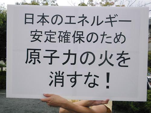 日野市万願寺「原発再稼働」推進デモ20130824