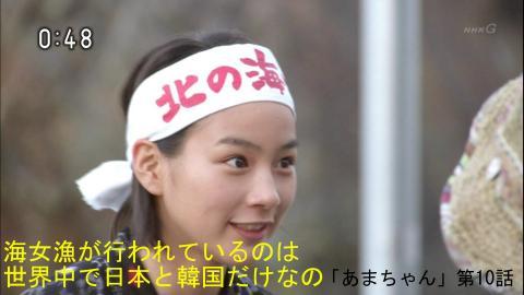 海女漁が行われているのは世界中で日本と韓国だけ」(第10回)