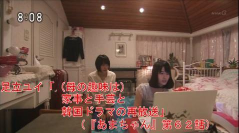 足立ユイ「(母の趣味は)家事と手芸と韓国ドラマの再放送」(第62回)
