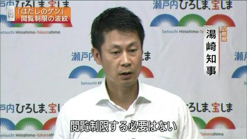 NHK『ニュースウォッチ9』(2013年8月22日)