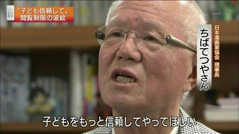 日本漫画家協会 理事長 ちばてつや「子どもを信頼してやってほしい」