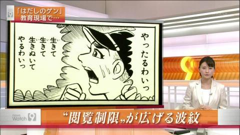 NHK『ニュースウォッチ9』(2013年8月22日)「『はだしのゲン』の閲覧を制限するな」というプロパガンダ