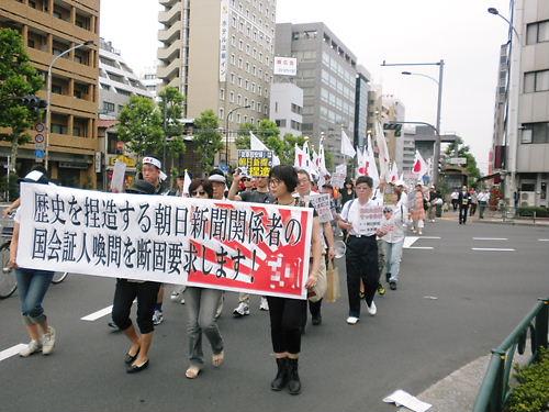 慰安婦の強制連行捏造をした朝日新聞関係者の国会証人喚問要求デモ