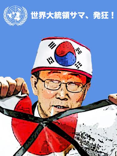 狂気の「世界大統領」を国連から蹴り出せ!