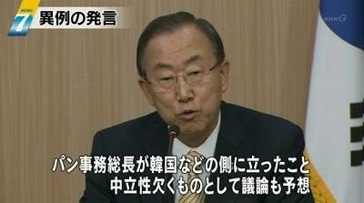 パン事務総長が韓国などの側に立ったこと 中立性欠くものとして議論も予想