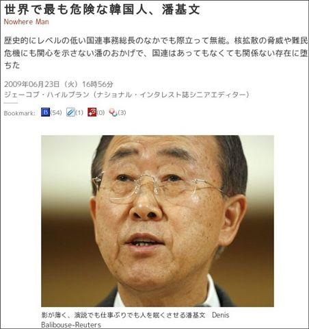 潘基文は歴代の無能な国連事務総長の中でも最低・最悪・際だって無能などと批判