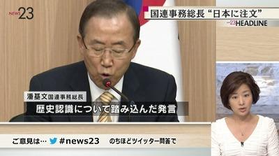8月26日TBSニュース23潘基文