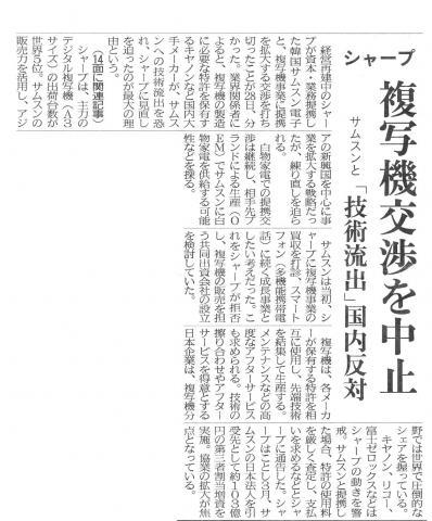 京都新聞総合面