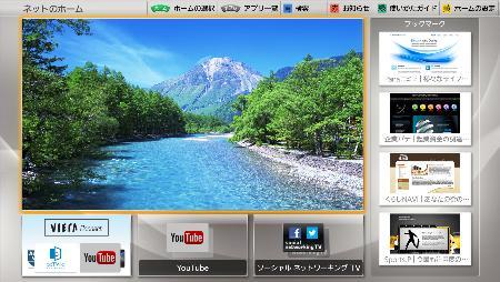 スマートビエラ」の画面表示例・放送番組を取り巻くように、インターネットのサイトなどが並ぶ
