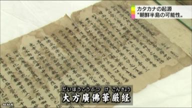 NHK カタカナの起源は朝鮮半島にあったか 韓国起源説