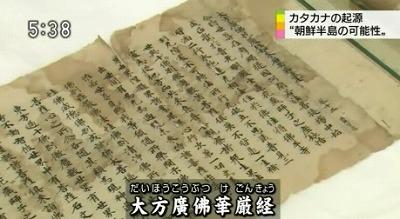 この経典は、奈良市の東大寺が所蔵し、国の重要文化財に指定されている「大方廣佛華厳経」で、