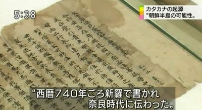 西暦740年ごろ朝鮮半島の新羅で書かれたあと奈良時代に伝わったとされています。