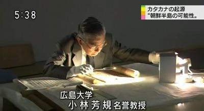 広島大学の小林芳規名誉教授と韓国の研究グループが、この中の1つの巻物を調査したところ、