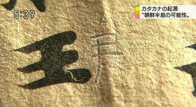中には、「伊勢」の「伊」のつくりの部分など漢字を省略した文字も多くあったということです。