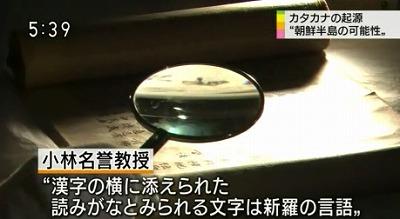 漢字の横に添えられた読みがなとみられる文字は、新羅の言語だということです。