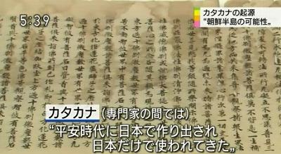 カタカナは専門家の間で、平安時代に日本で作り出され、日本だけで使われてきたと考えられていますが、