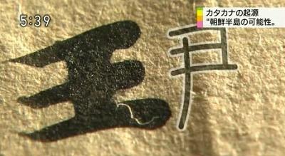 今回の発見は、カタカナの起源を探る研究成果として注目されそうです。