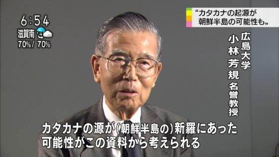このため小林名誉教授は、「漢字を省略して作るカタカナの起源が当時の朝鮮半島にあった可能性が考えられる」