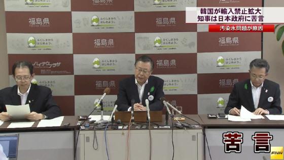 福島県の佐藤知事は会見で……「私自身も韓国に行って福島県の状況を、しっかりと訴えてきたつもりだが、先が見えていないのが現状だ。…」