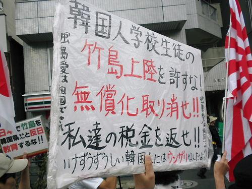 東京韓国学校無償化撤廃デモin新大久保20130908