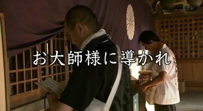 NHKEテレ こころの時代~宗教・人生~ 「お大師様に導かれ」