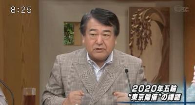 寺島実郎「(オリンピックが決まって)これで日本は戦争できないですよ、近隣諸国との話し合いを・・」