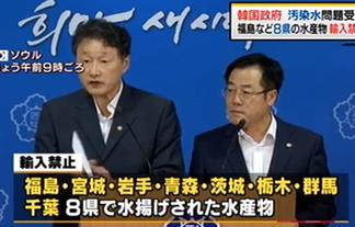 2020夏季五輪\20130907075706f19ソウルで9月6日、汚染水漏れ問題で福島、栃木、群馬など8県の水産物禁輸について記者会見する韓国政府の担当大臣(右)ら