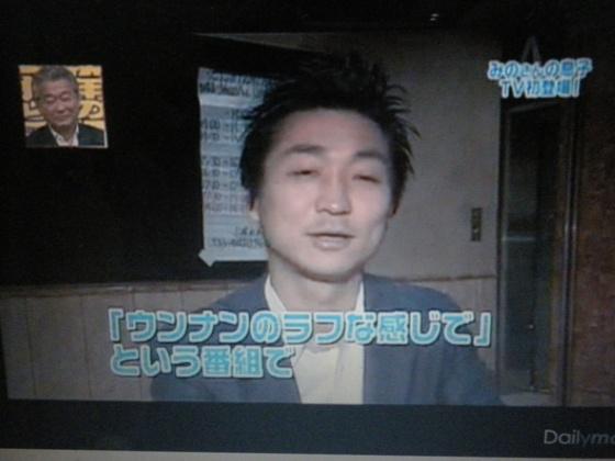 みのもんた長男でTBSにコネ入社した御法川隼斗がプロデューサーをしている「ウンナンのラフな感じで。」はゴールデンタイムなのに視聴率は4.0%!