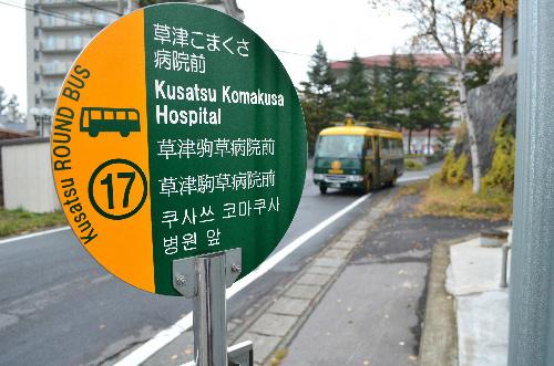 ふざけるな政府。東日本大震災の復興予算が、全国各地のバス停を外国語表示にする事業にも使われていることが分かった。草津温泉周辺を巡回するバスの停留所。主に地元の人が利用する病院の前も、 復興予算で外国語