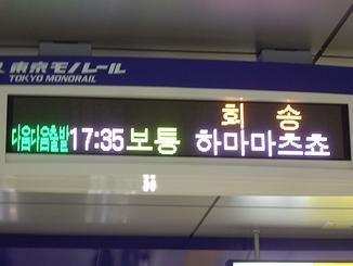 ハングル表記を廃止しろ!東京五輪「おもてなし」始動!案内標識を改善へ・多言語表示の拡大?