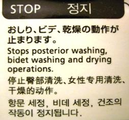 田空港のトイレで見かけた韓国語。ウォシュレットの説明書きなんですが、韓国語だけちょっとストレートな表現。