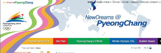 2014年冬季五輪平昌(韓国)のオリンピック誘致公式HPのログ