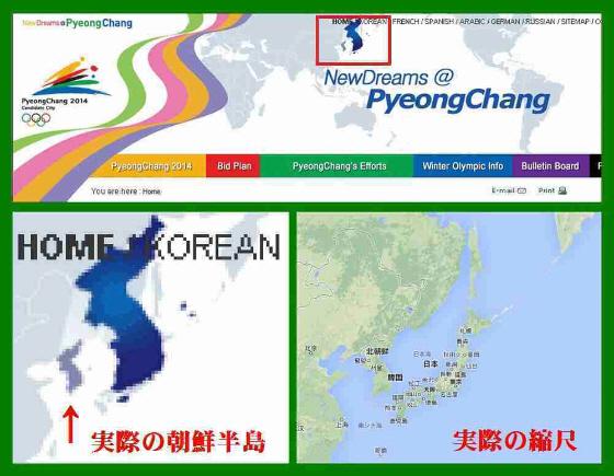 年平昌冬季オリンピックの公式ポスターで日本と台湾が韓国に潰される地図を掲載